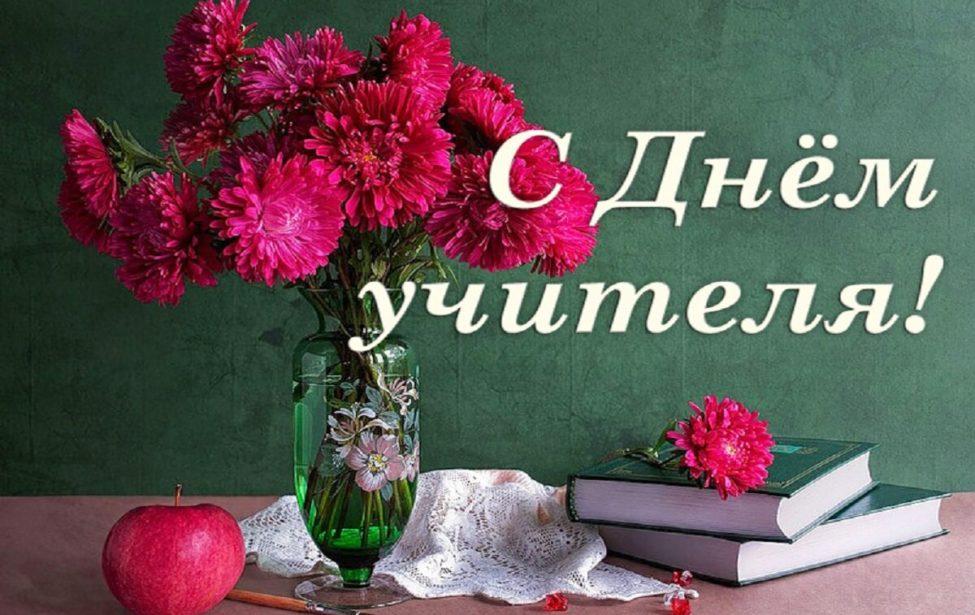 Поздравление сДнём учителя